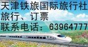 天津铁旅国际旅行社大港油田门市部