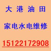 大港油田综合维修15122172908