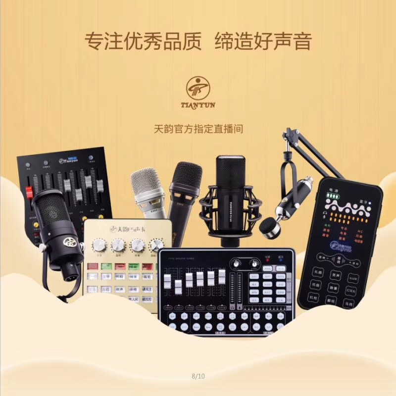 各种K歌设备