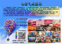七彩气球装饰