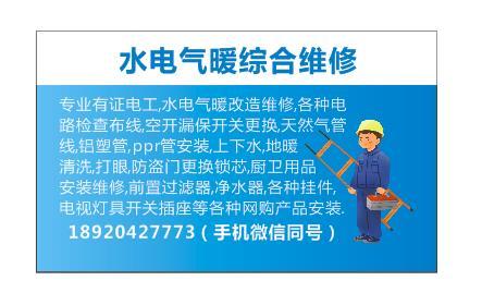 水电气暖综合维修
