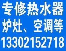 天津大港油田维修热水器,炉灶,空调冰箱电路跳闸等